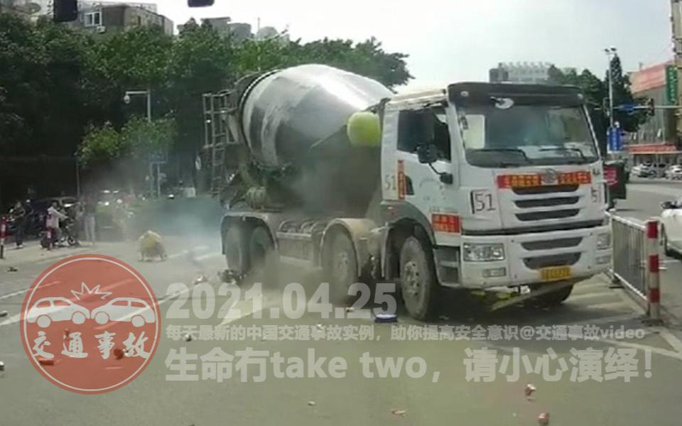 中国交通事故20210425:每天最新的车祸实例,助你提高安全意识