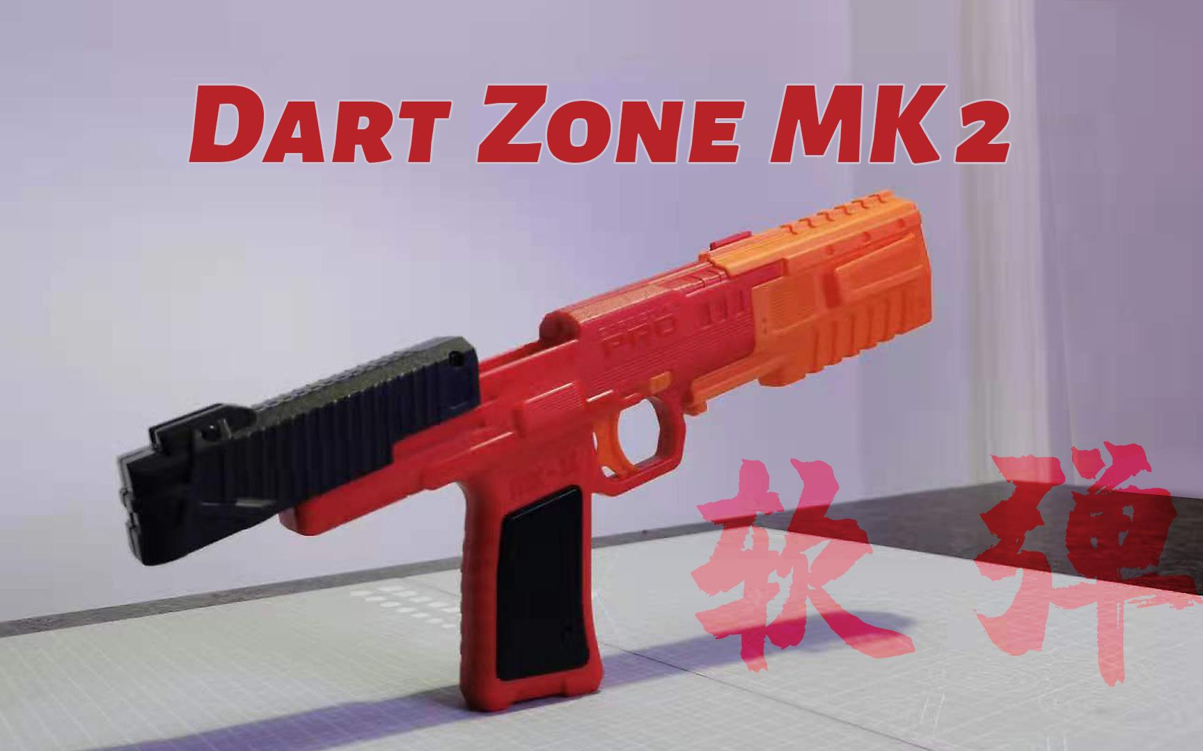 【志气NERF测评】Dart Zone MK2- NERF- 软弹发射器