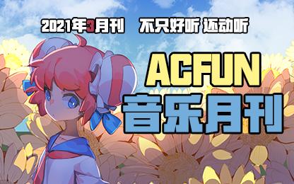 【AcFun音乐月刊3月刊】不只好听 还动听