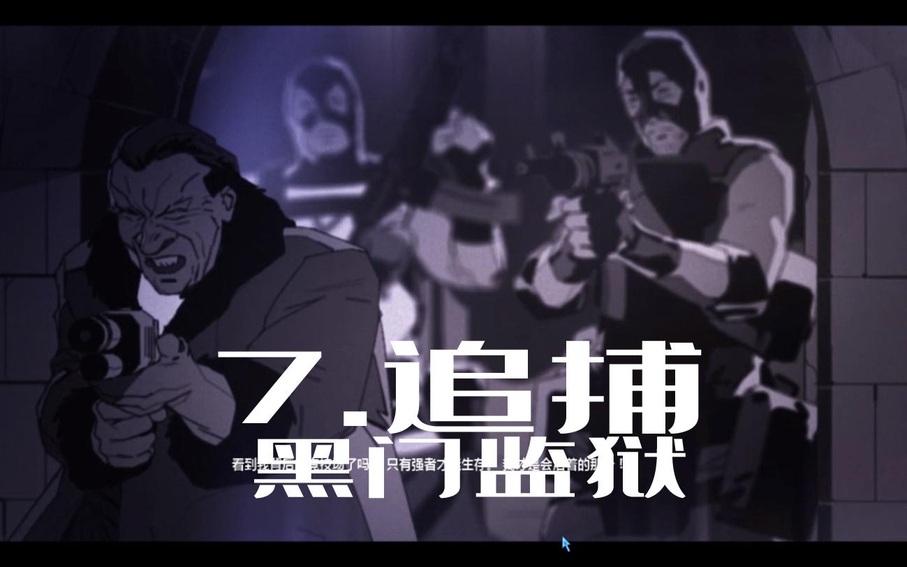 【黑门监狱】 七  追捕