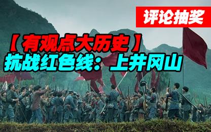 【评论-抽奖】红色战史建军篇--上井冈山(抗战红色线)