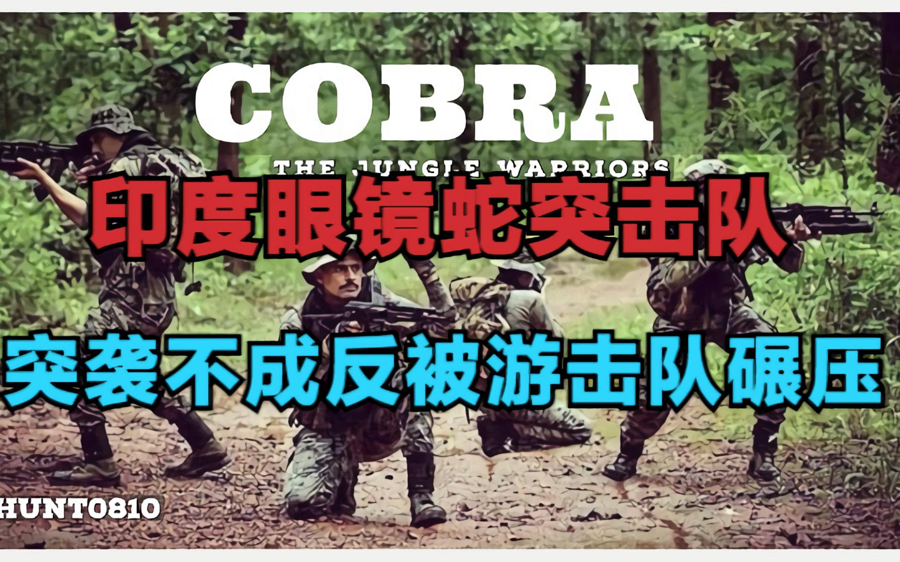 印度眼镜蛇突击队 被游击队打的落荒而逃的精英战力 【特种部队】