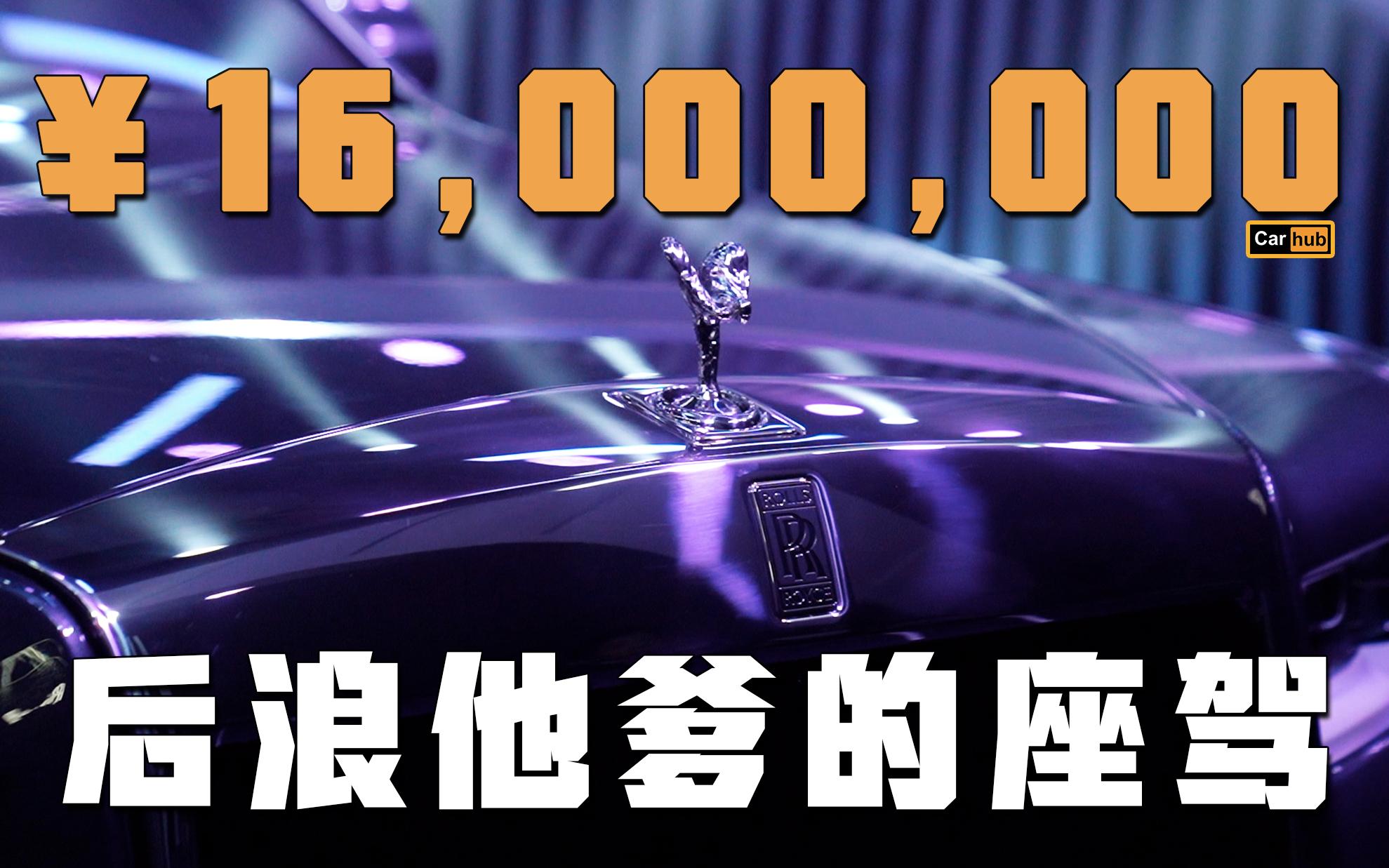 爸爸的快乐你根本想象不到!1600万的劳斯莱斯幻影天魄典藏版