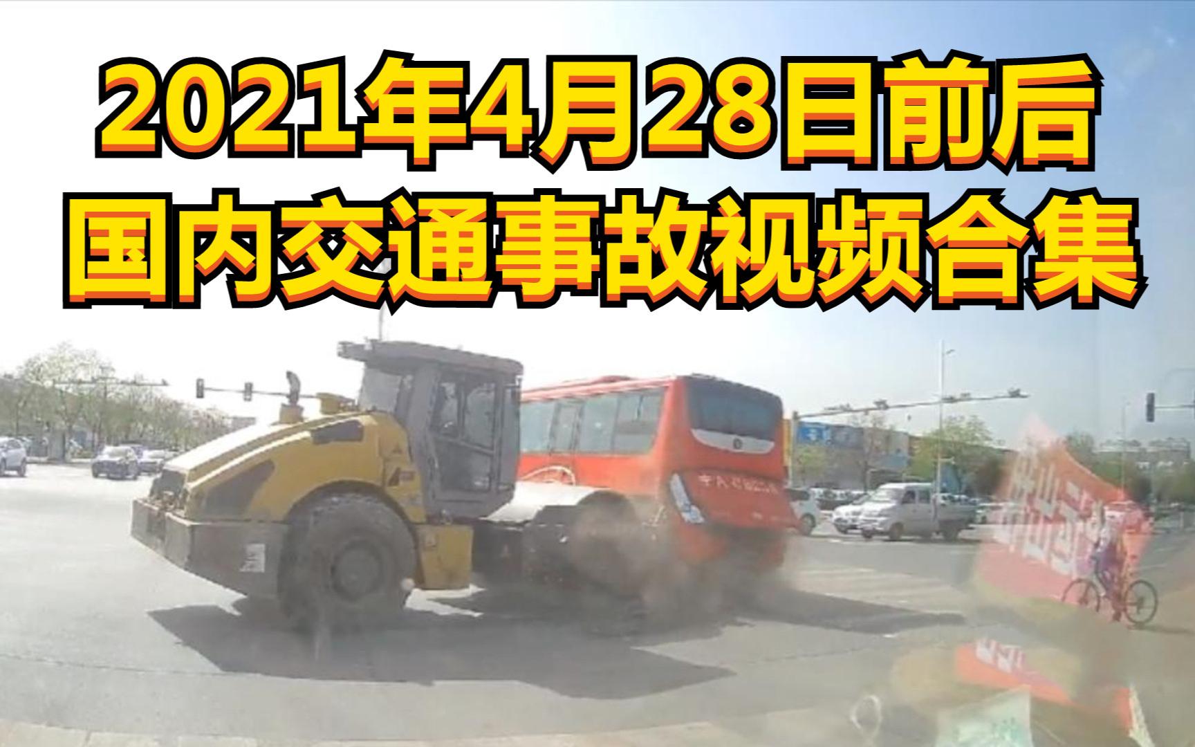 2021年4月28日前后国内交通事故视频合集