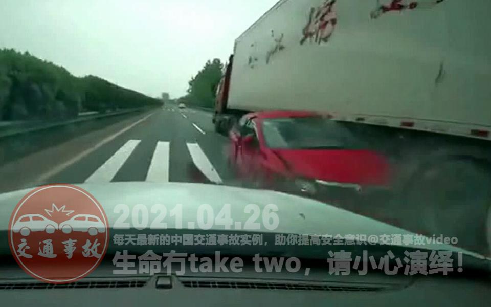 中国交通事故20210426:每天最新的车祸实例,助你提高安全意识
