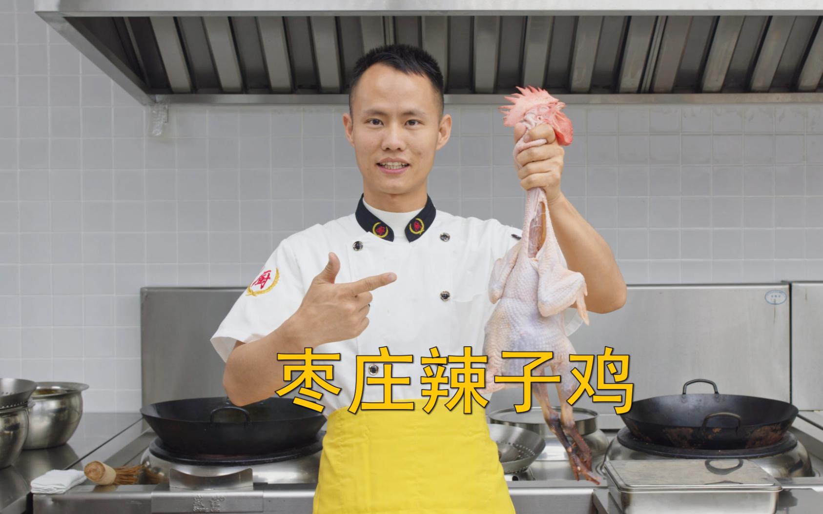"""厨师长教你:鲁菜""""枣庄辣子鸡""""的家常做法,汁香味浓,鲜辣过瘾"""