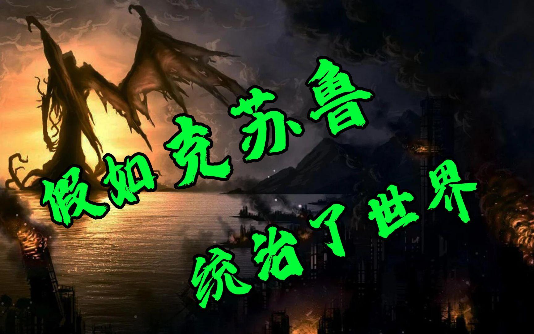 【小黑桌游】假如克苏鲁统治世界?—澳洲天劫世界观介绍