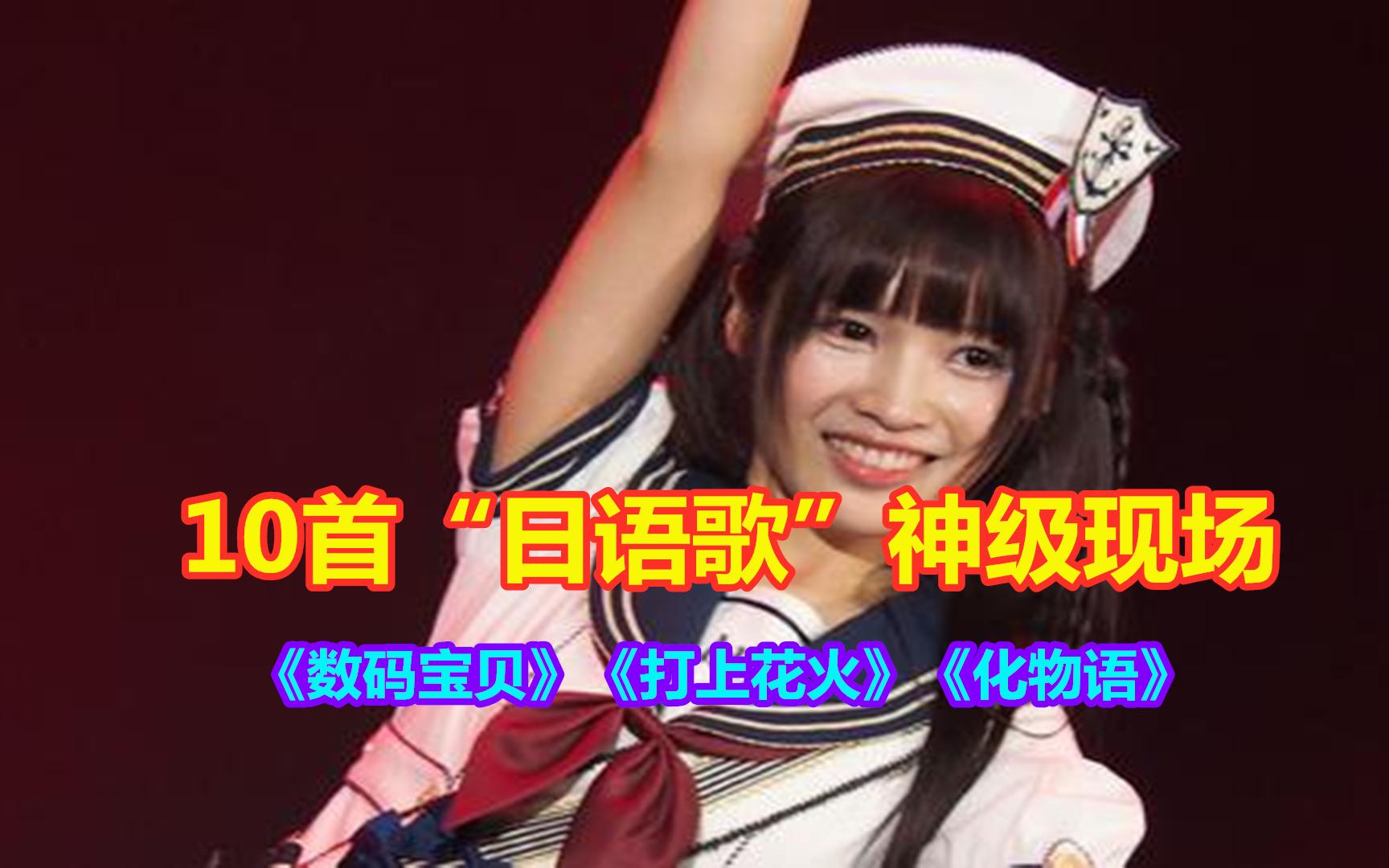"""10首""""日语歌曲""""神级现场,太洗脑了,每一首都点燃现场"""