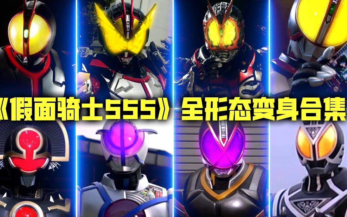 假面骑士555:超酷炫,全形态变身合集!