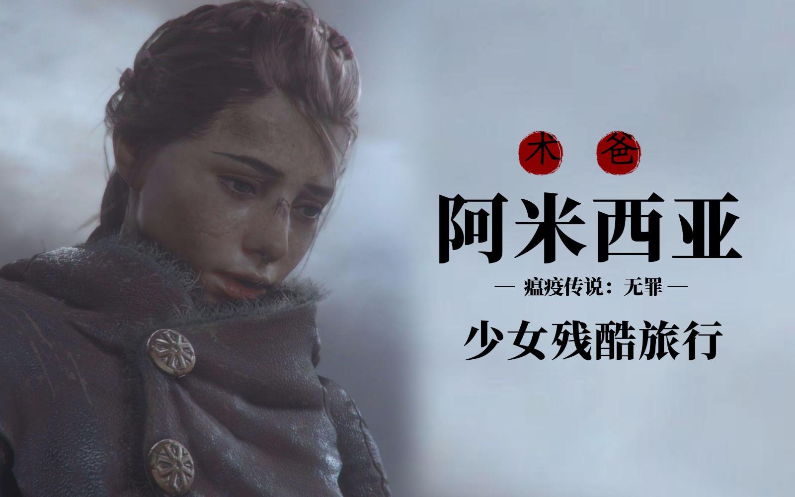 【经典游戏人物原型介绍】阿米西亚——少女残酷旅行