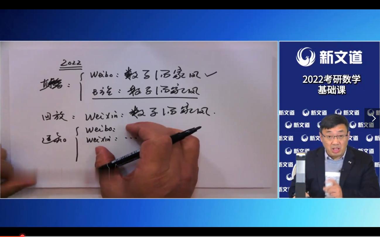 【汤家凤】2022考研数学基础班【完整版】
