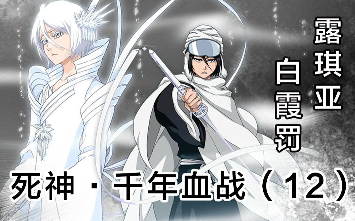【死神】更木剑八重返战场!露琪亚展现真正实力!12