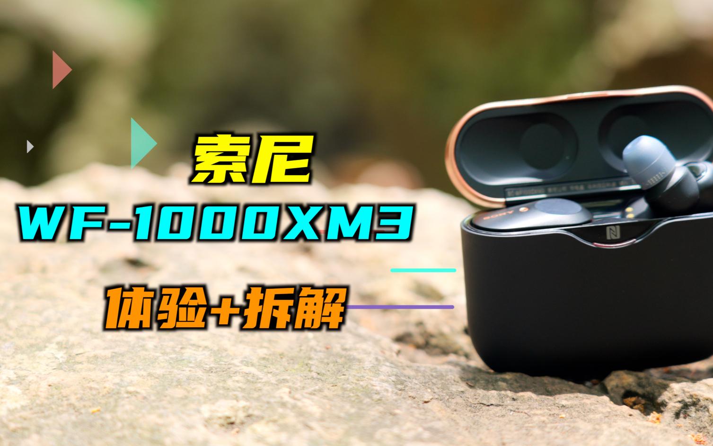 重新体验(拆解)了一回索尼WF-1000XM3无线降噪耳机,今天还能打么?
