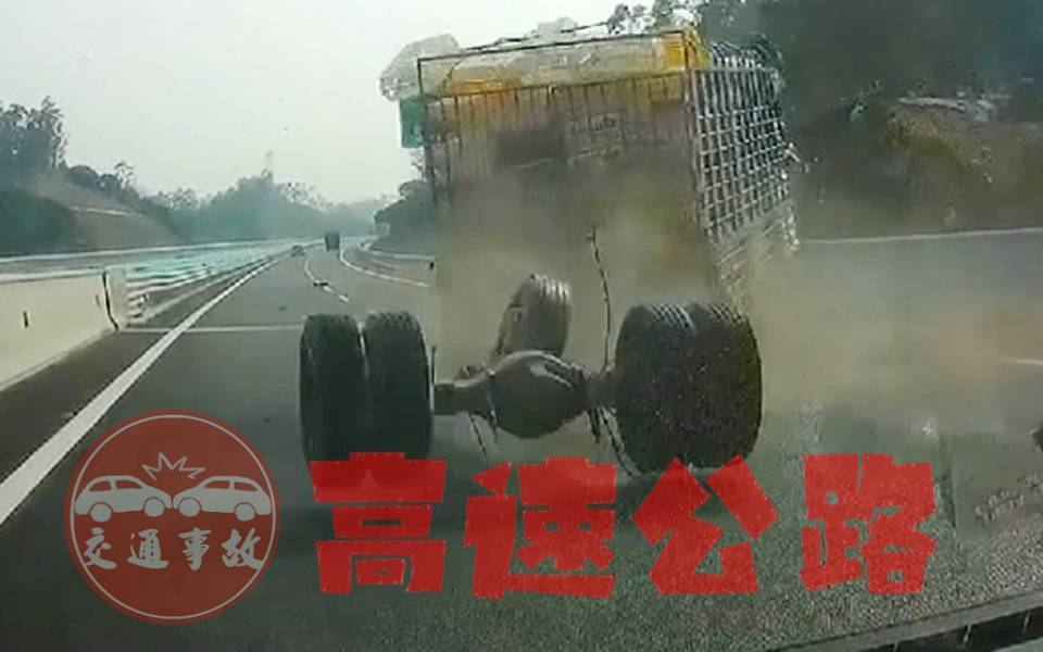 交通事故:高速公路2021(二)