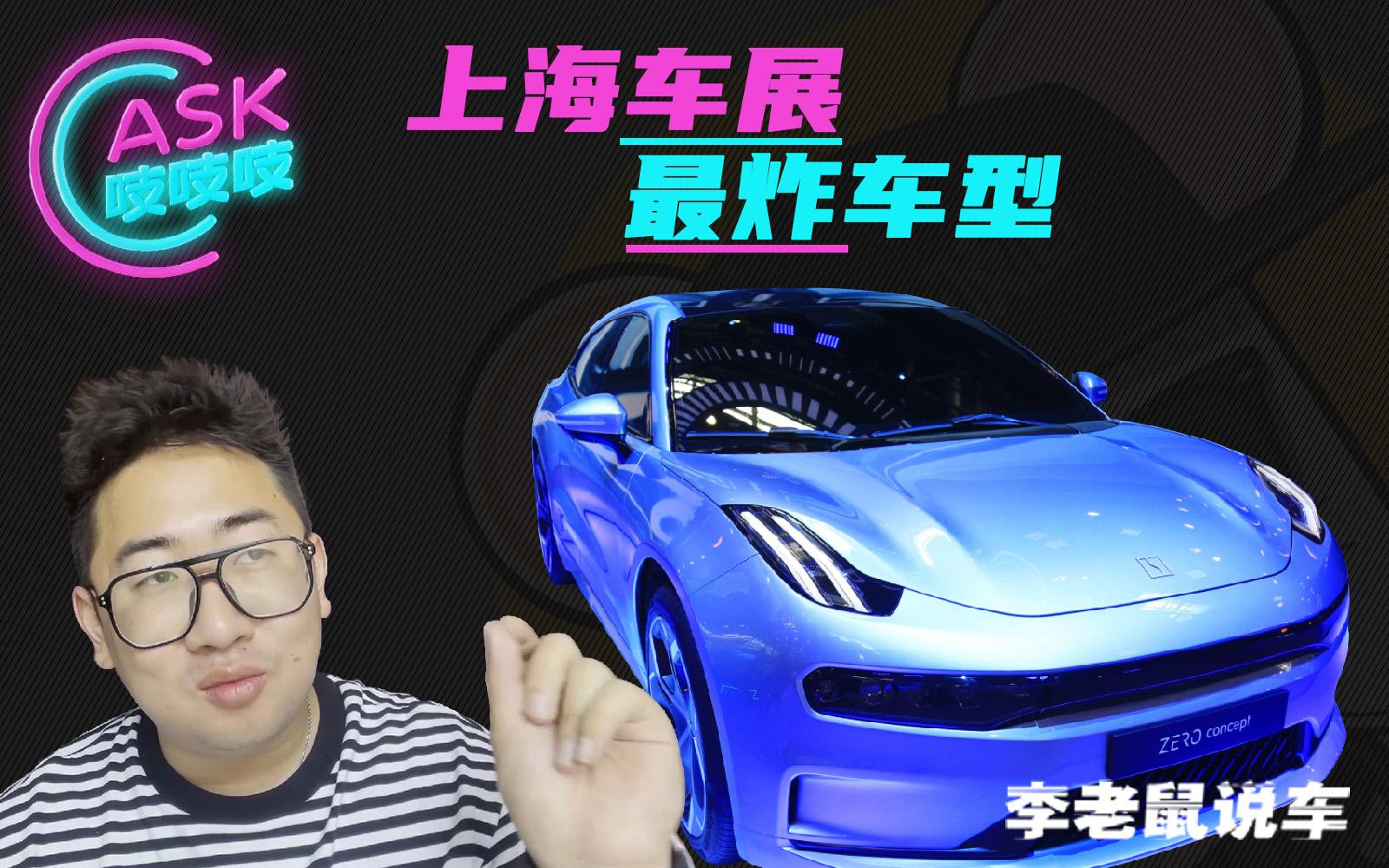 上海车展最炸车型竟不是坦克?20万入手性能雷车让人欲罢不能
