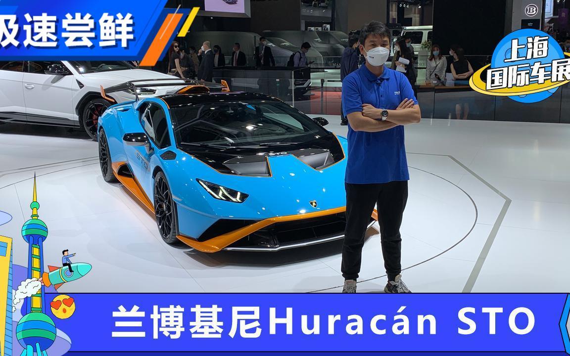 中国首秀 兰博基尼Huracán STO