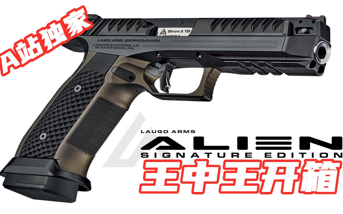 alien手枪开箱 | 口径9mm | 独特的颠覆性设计 | 来自laugo arms的外星枪械