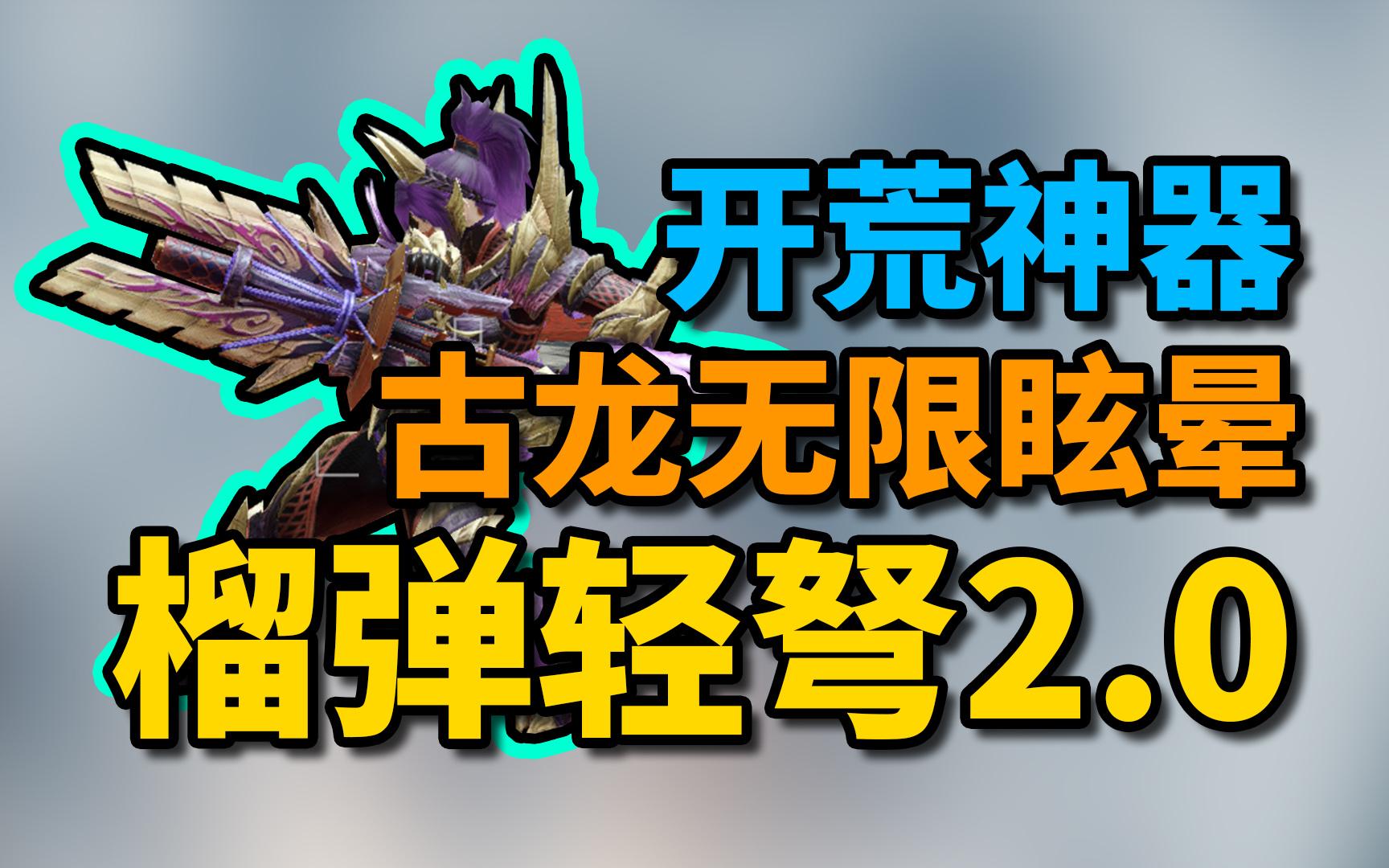 【怪物猎人崛起】榴弹轻弩2.0,开荒神器,无限眩晕三古龙!