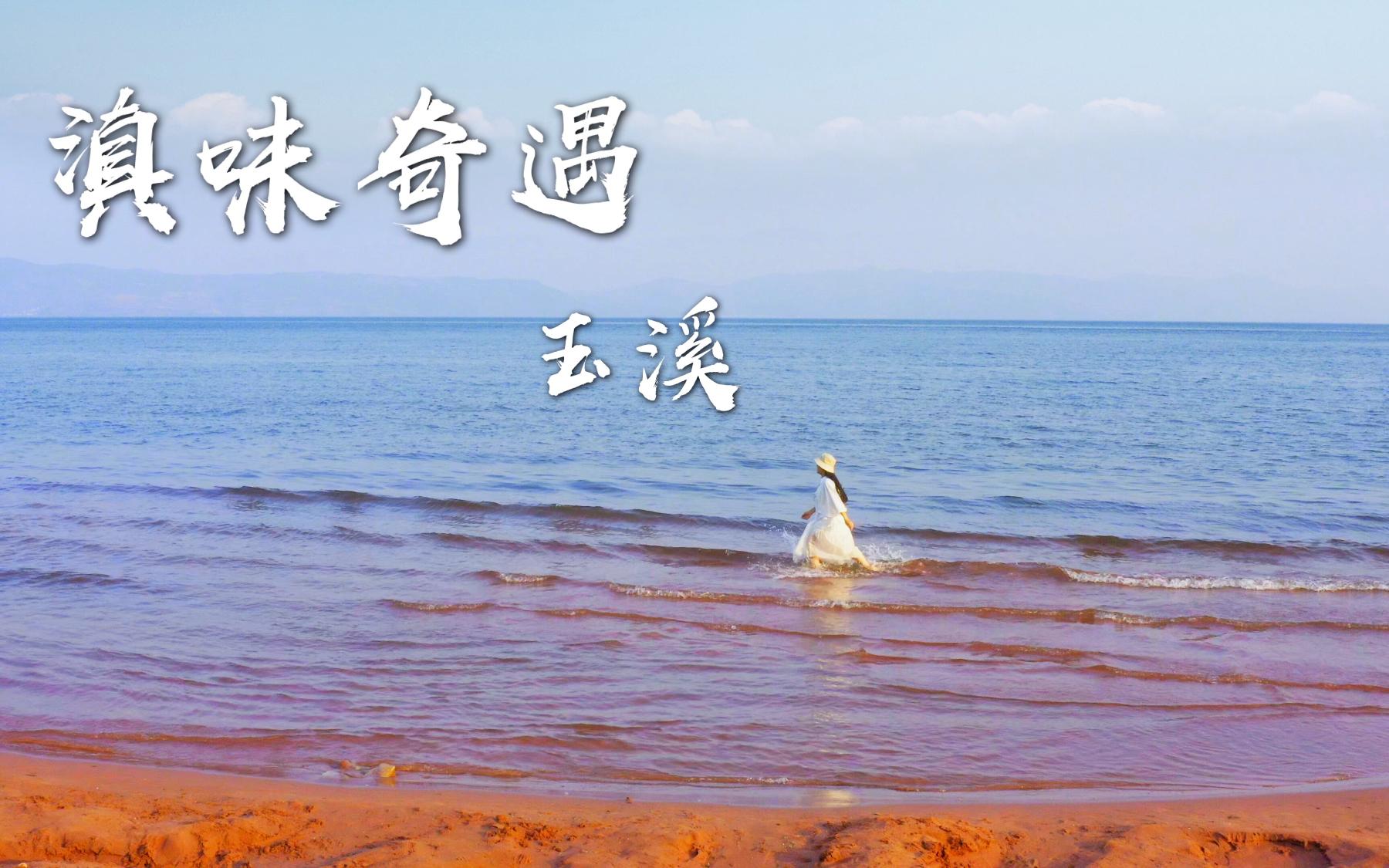 蓝天碧水粉沙滩,抚仙湖畔的玉溪有多美~?【滇西小哥】