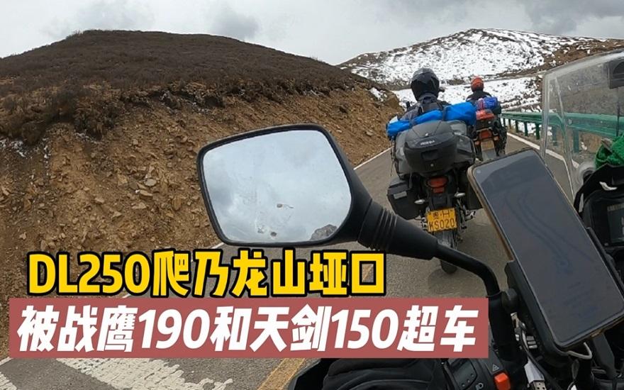 进藏路上实测,DL250、战鹰190、天剑150的高原爬坡表现