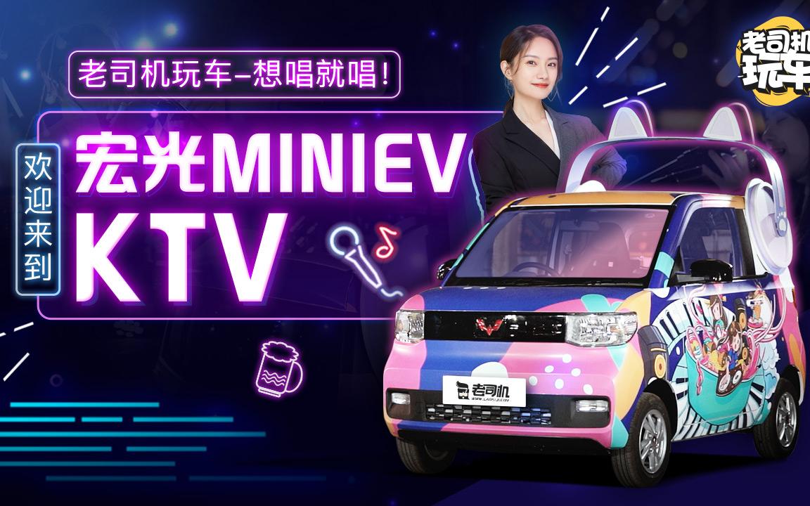 老司机玩车:想唱就唱!欢迎来到宏光MINIEV KTV