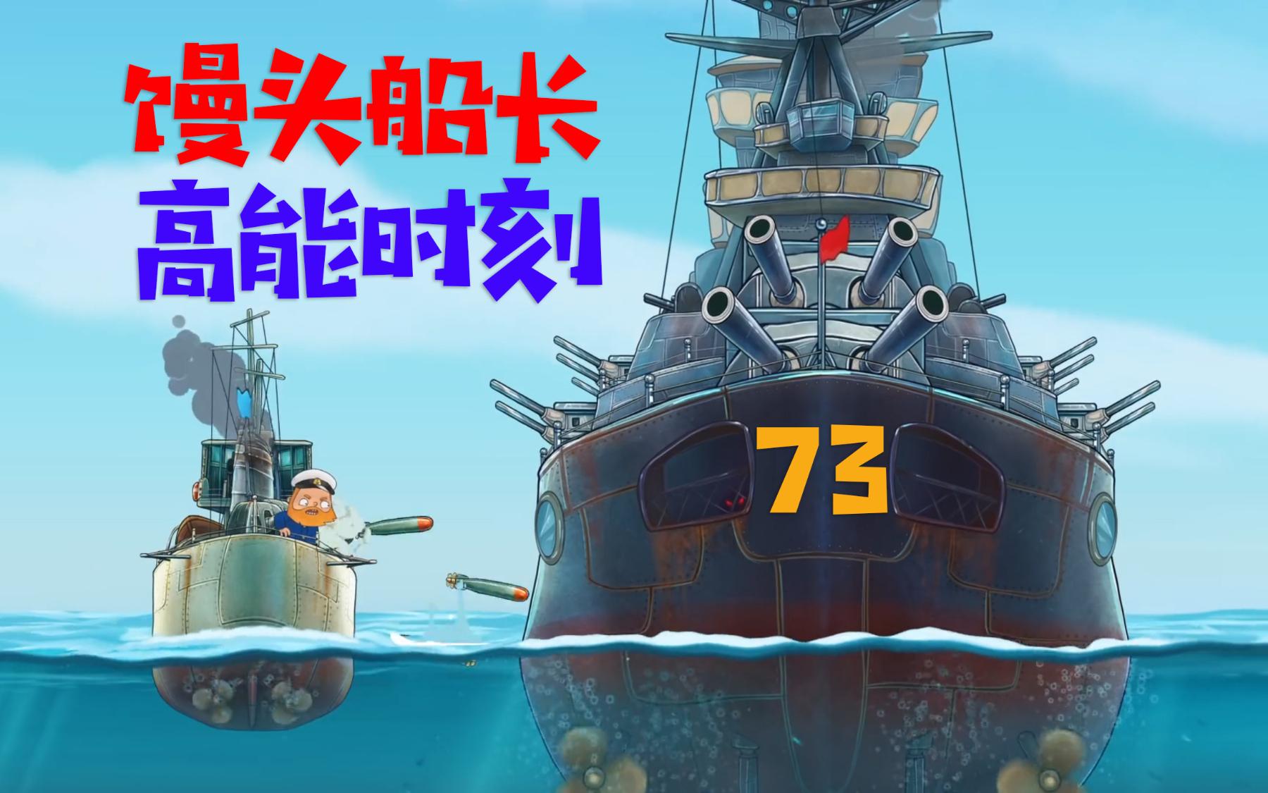 《战舰世界》馒头船长高能时刻73 五一节快乐