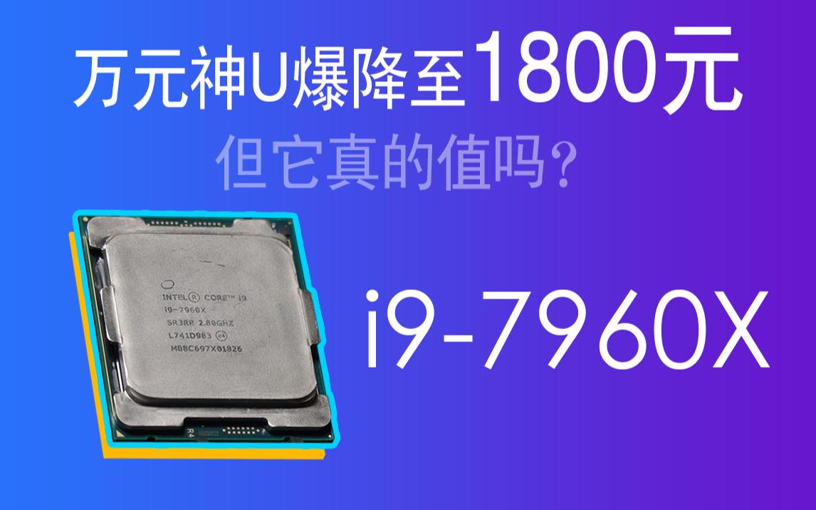 这颗CPU明明超强却过份便宜——7960X大船上手体验