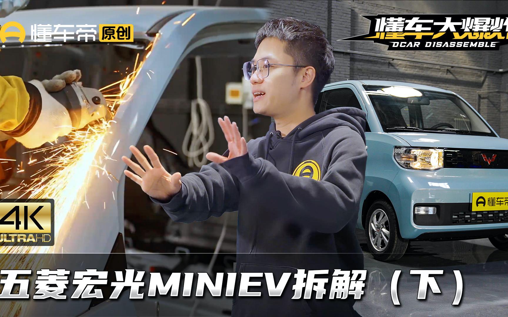 五菱宏光MINIEV车身强度测试,3万块的车安全吗?