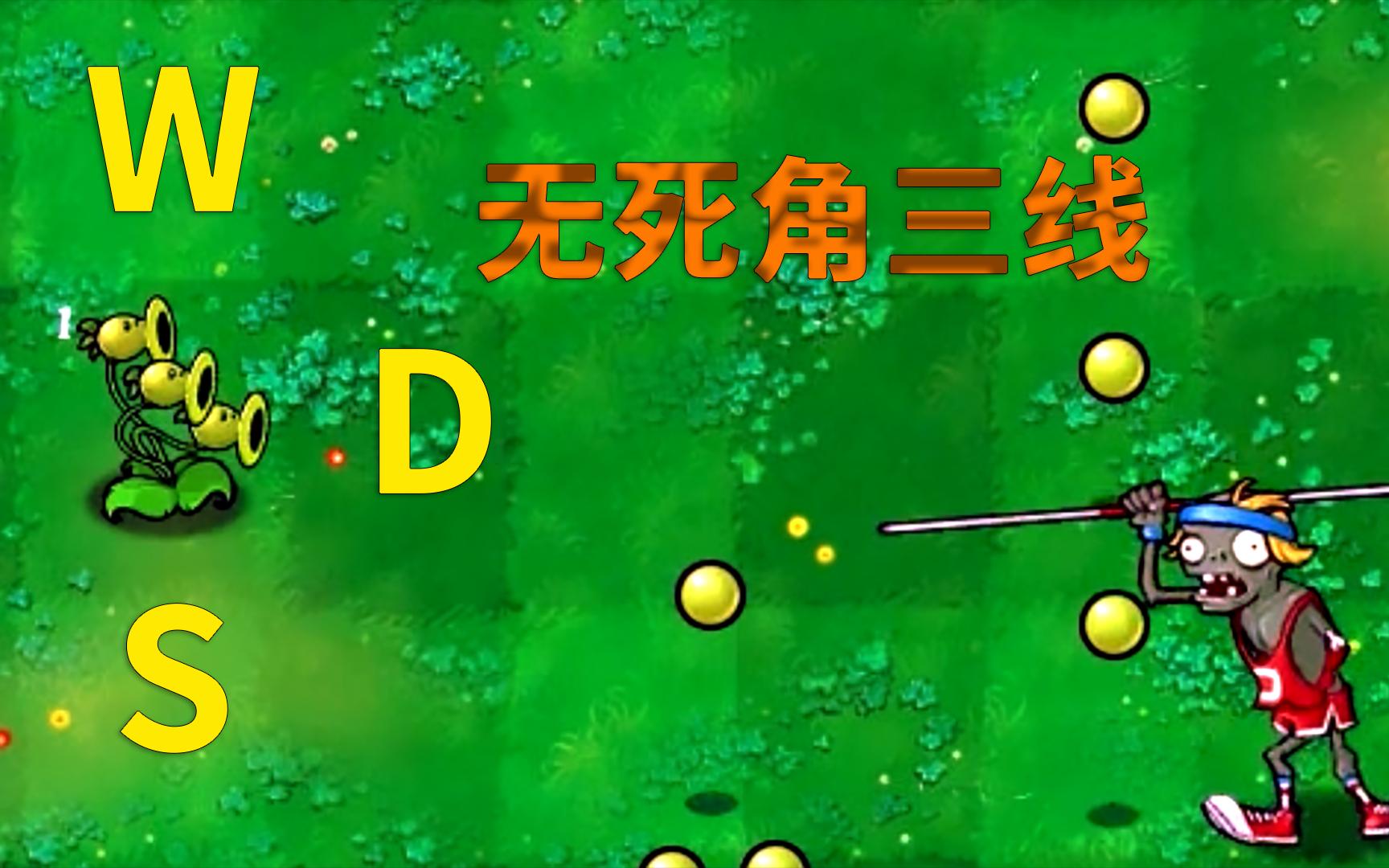 植物大战僵尸:只有一个三线射手,怎么防御三波僵尸?