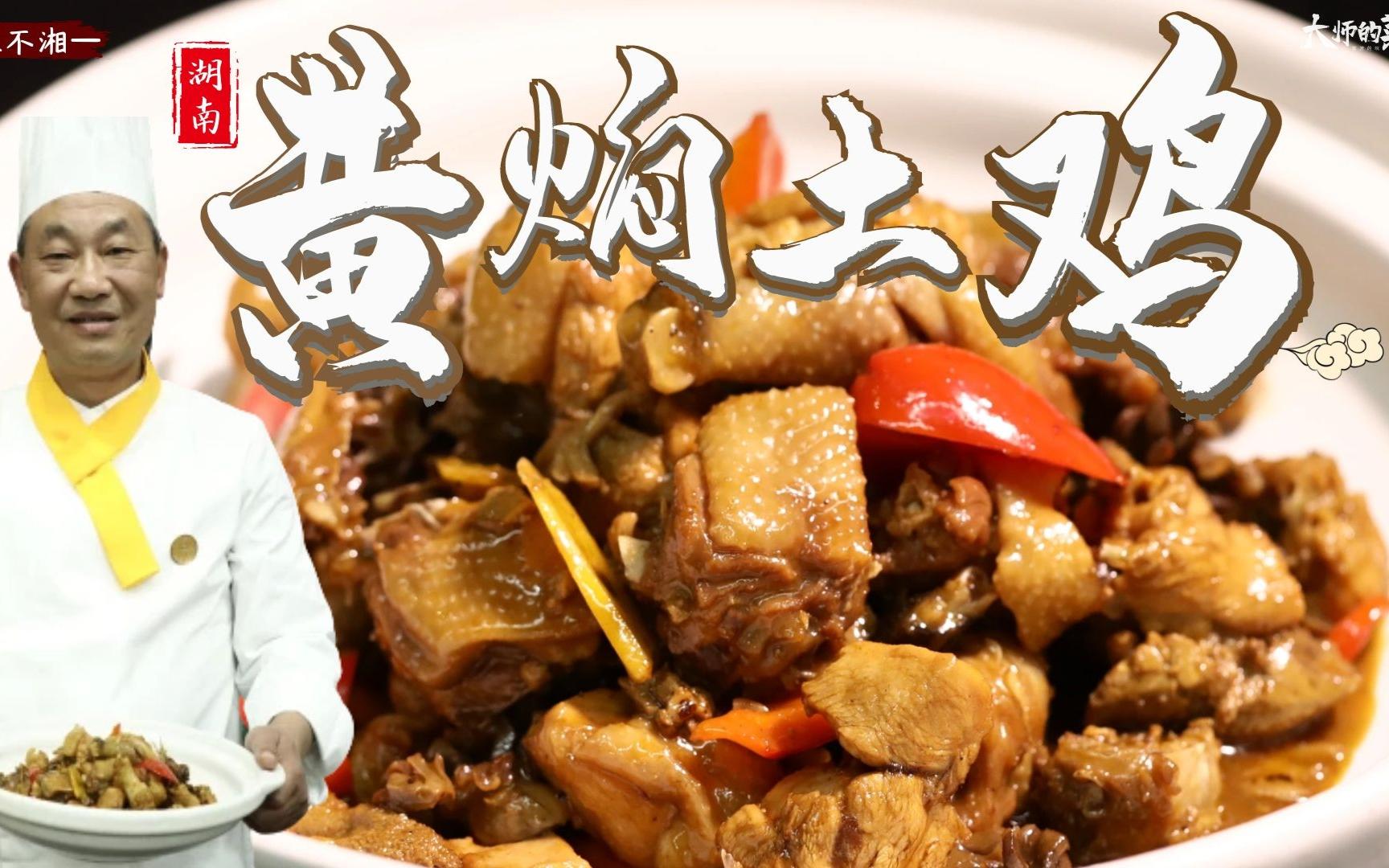 """【大师的菜·黄焖土鸡】湘菜大师教你做一道汤汁醇厚的""""黄焖鸡"""",味厚肉嫩!"""