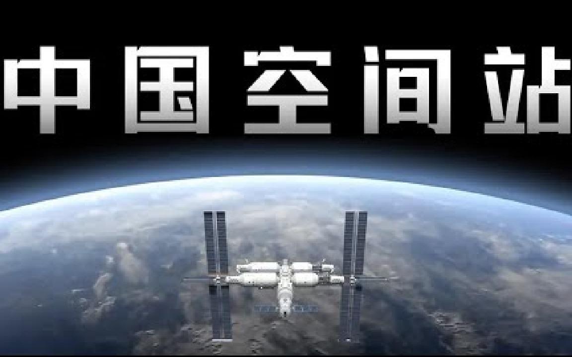建一座中国自己的空间站,有多难?