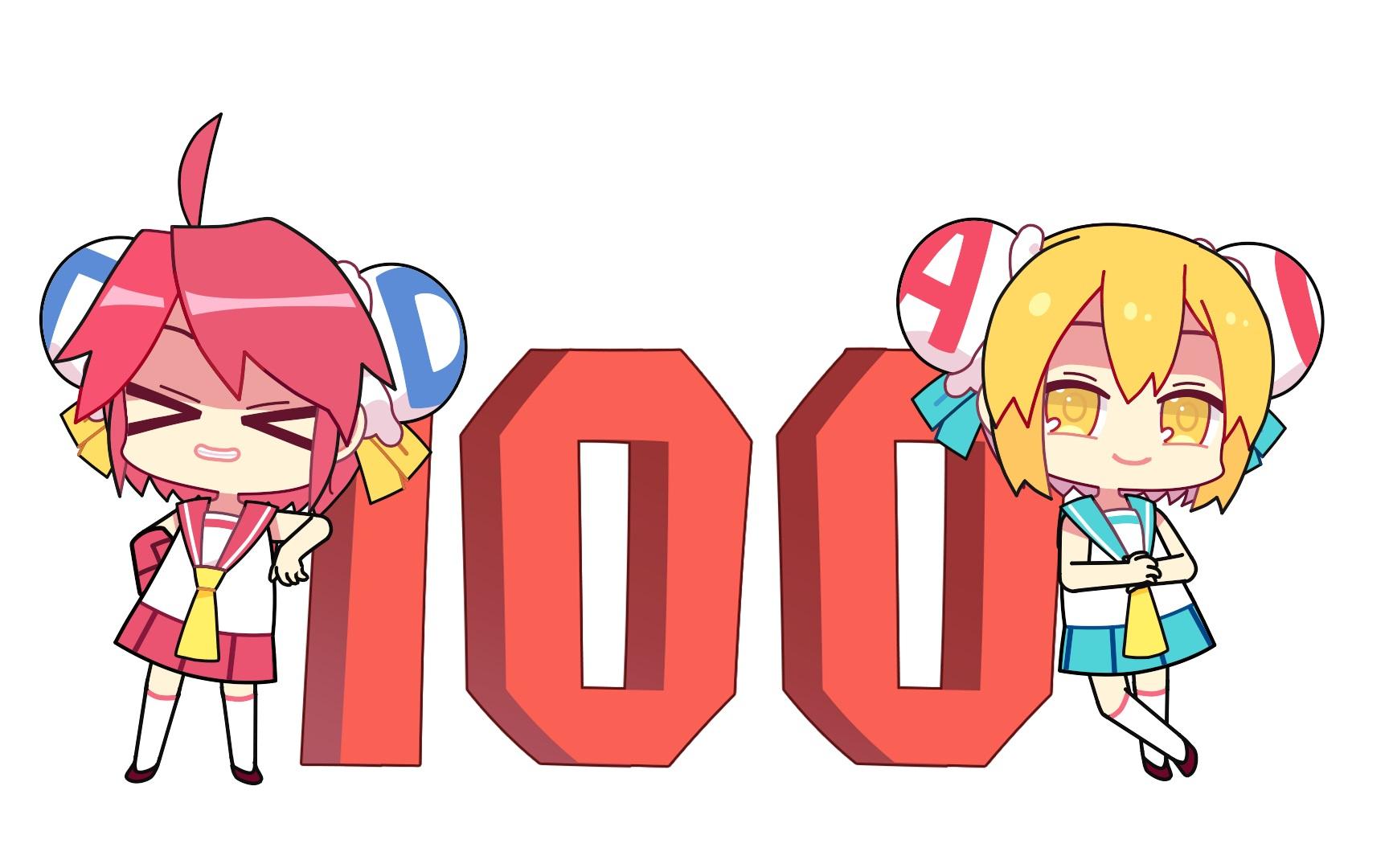 【AC严选】100期!