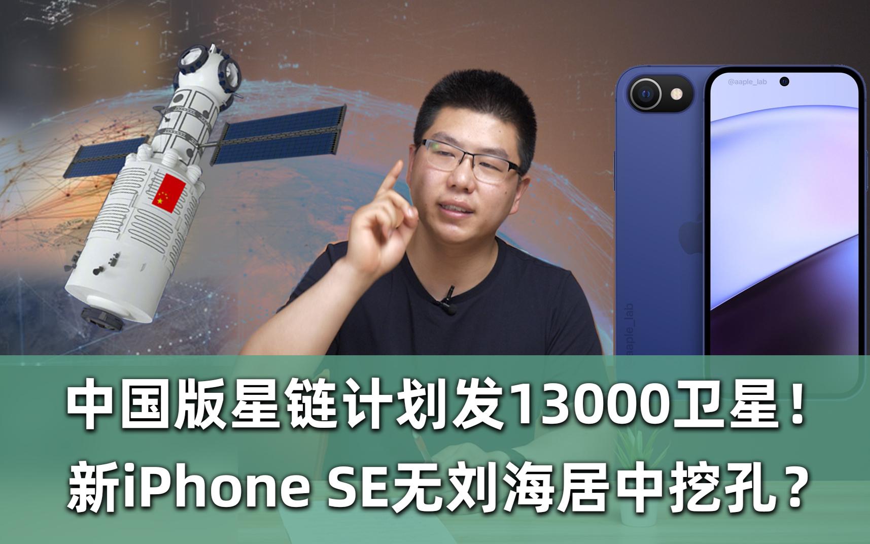 【E周报】59:中国版星链计划发13000卫星!新iPhone SE无刘海居中挖孔