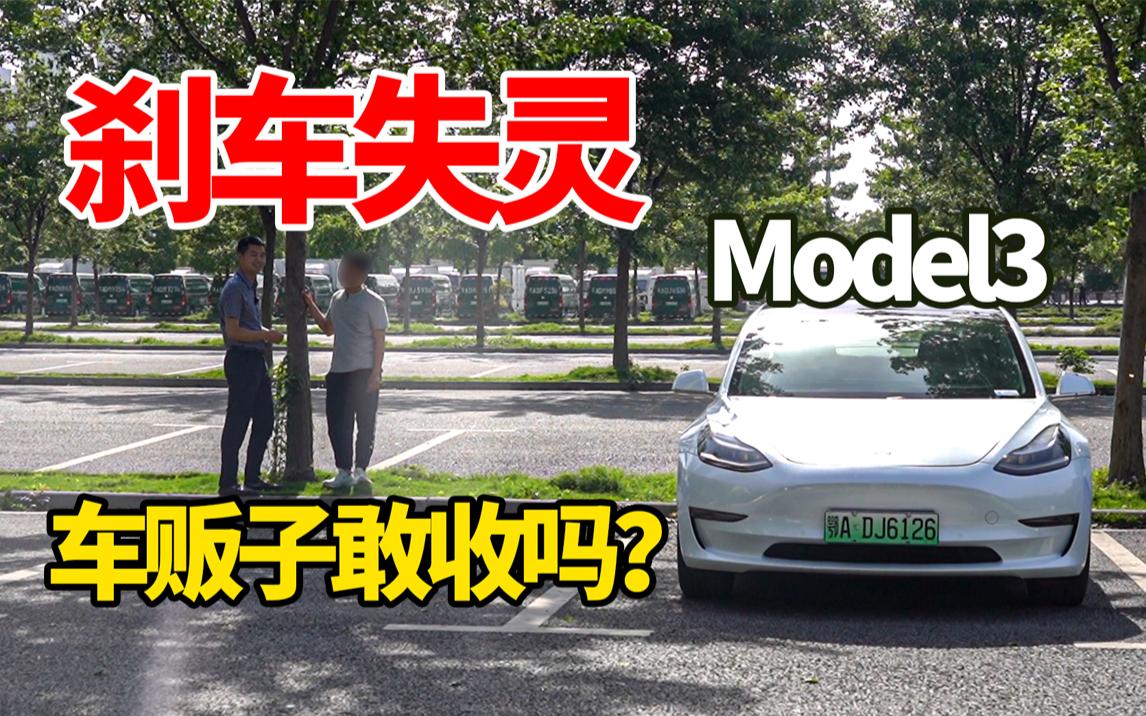 荆州粉丝卖特斯拉model3,车贩子到底敢不敢收?