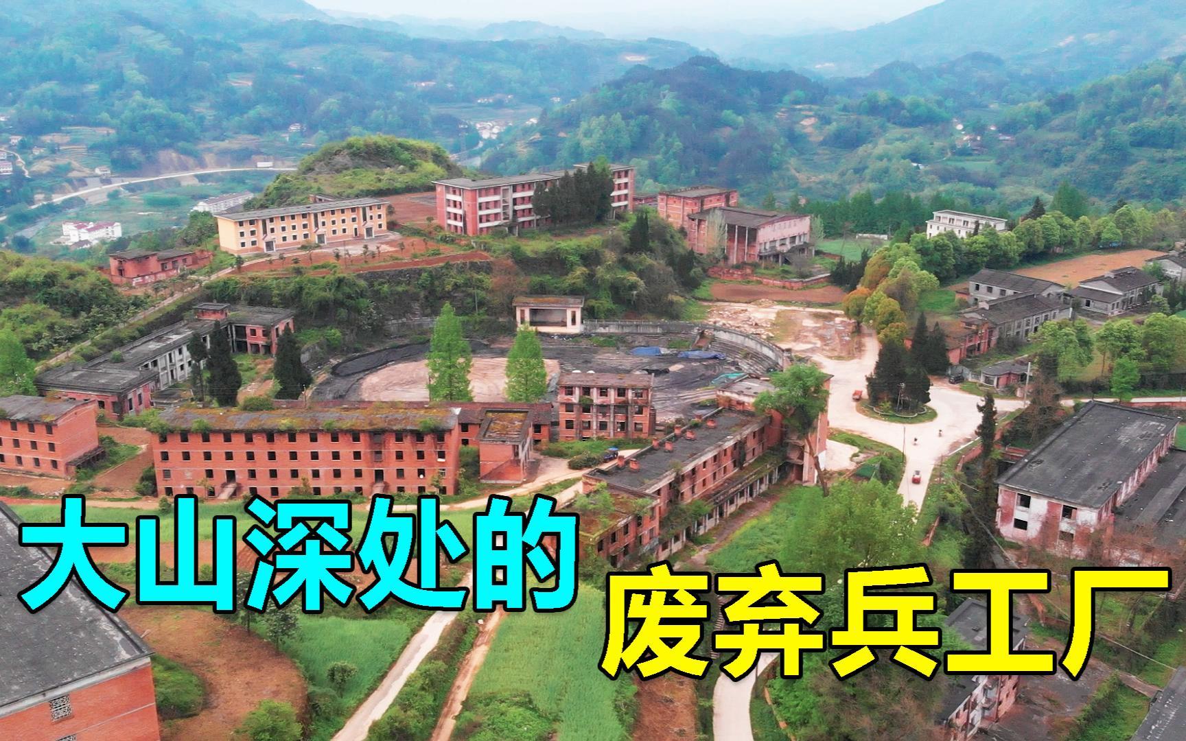 实拍大山里的废弃兵工厂,曾有上万人在这里生活,如今成了这样子