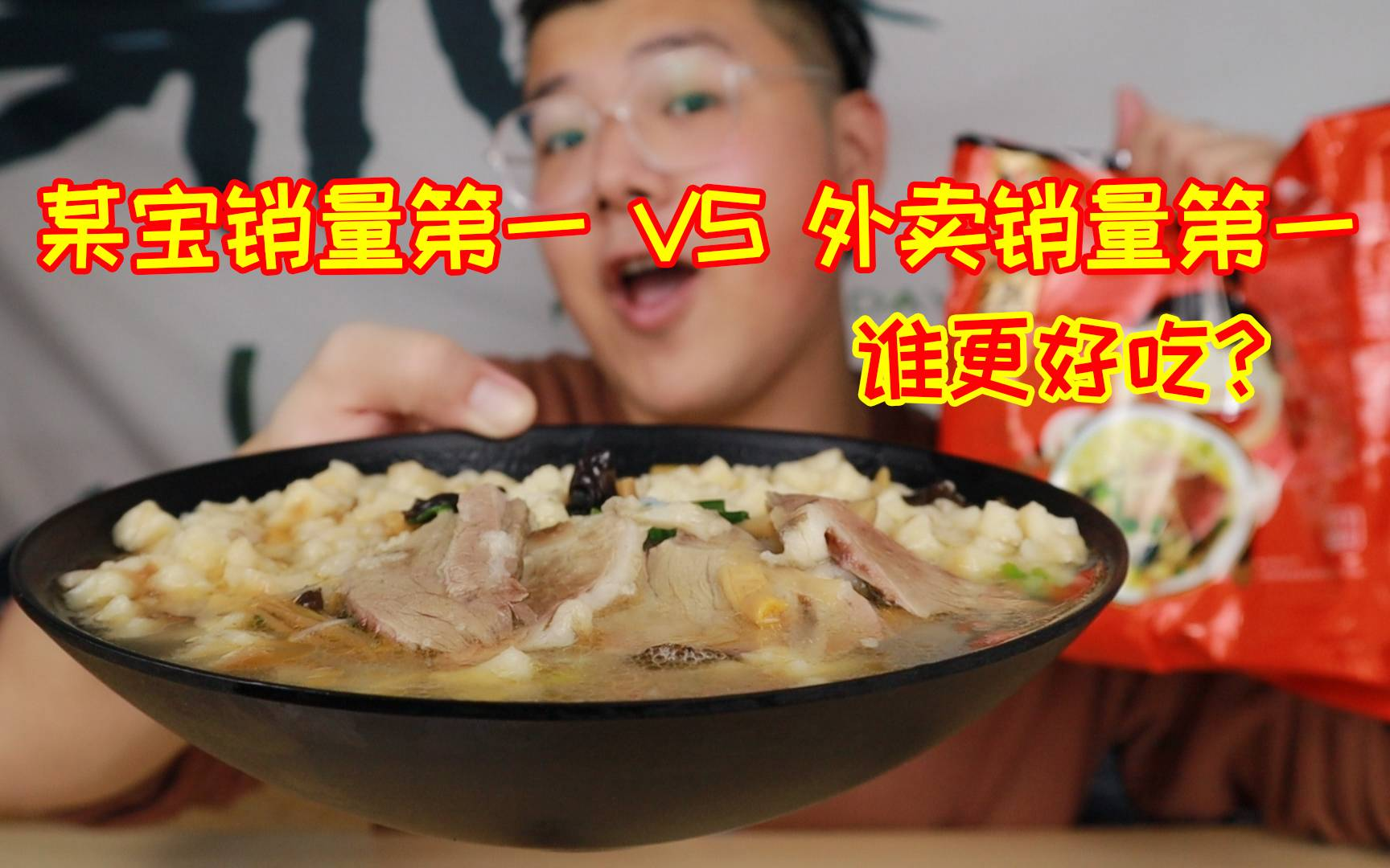 同样是羊肉泡馍,某宝销量第一对比外卖销量第一,谁更好吃?