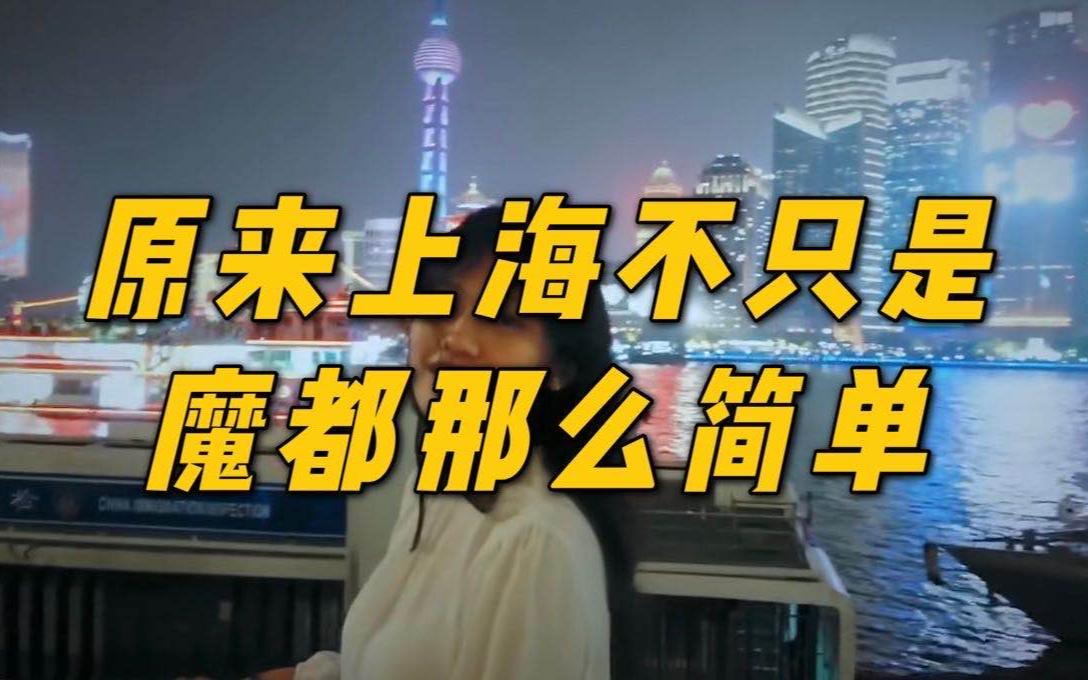 原来,上海不只是魔都那么简单!