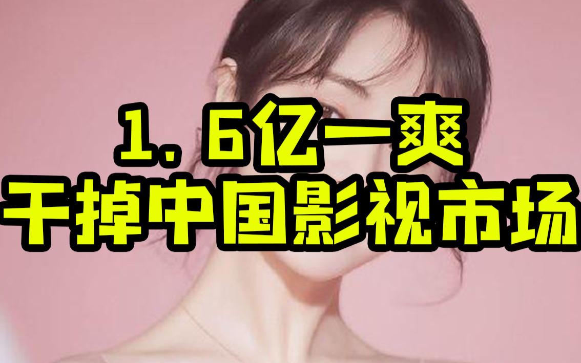 1.6亿一爽,干掉中国影视市场