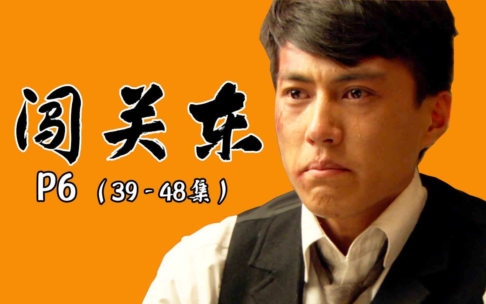 知恩图报朱传狼! 解读9.2分传奇国剧《闯关东》P6