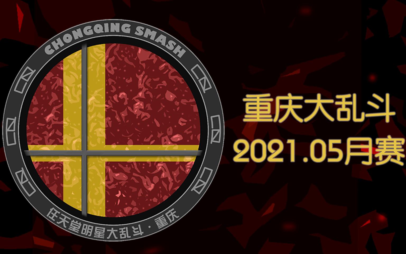 【NS】重庆大乱斗 2021年5月线下月赛录像