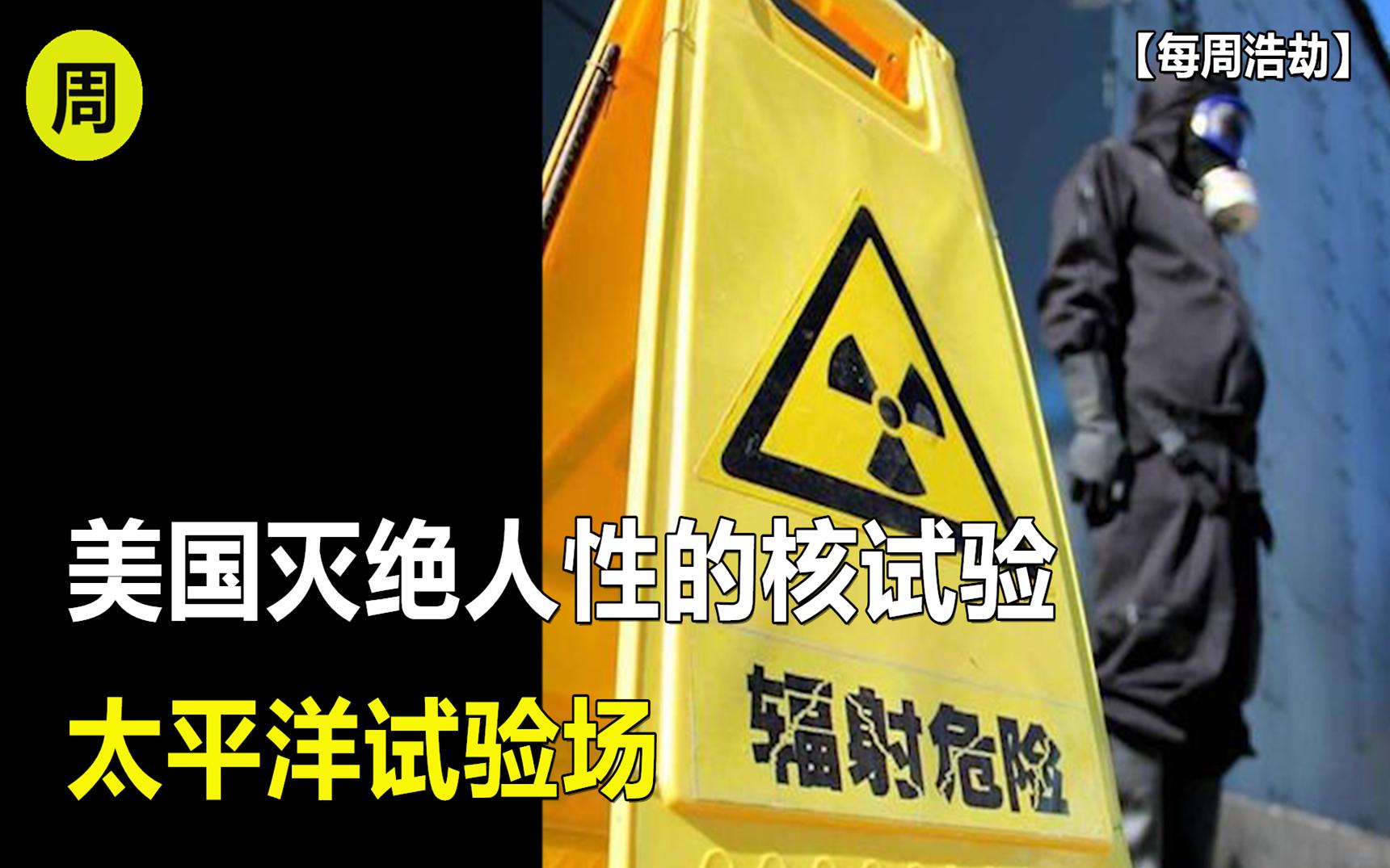 为什么美国会纵容日本倾倒核废水?太平洋小岛上的居民告诉你原因