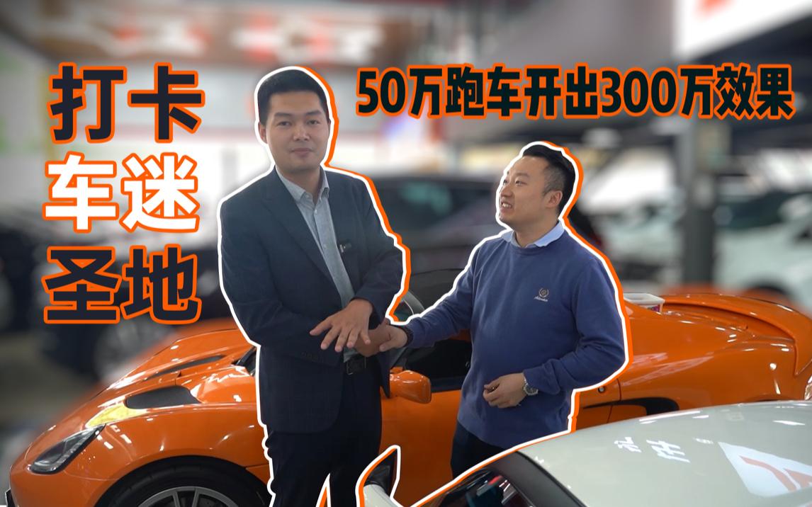 这里50万的跑车能开出300万的效果,车贩子打卡广州车迷圣地!