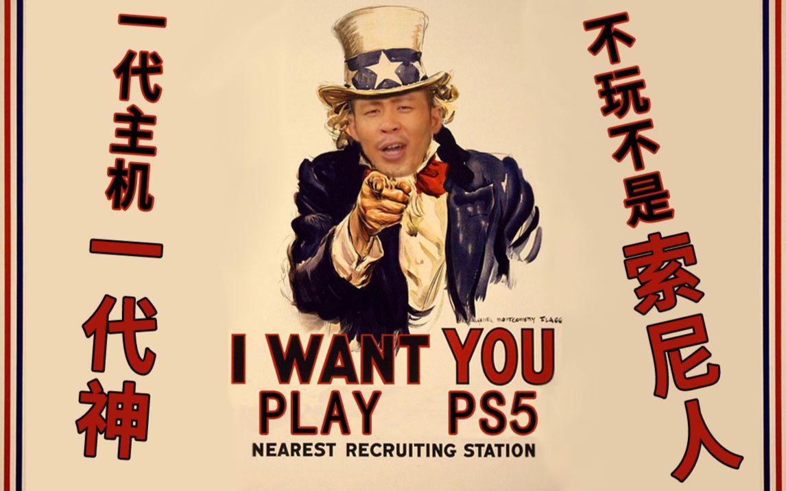【STN快报第五季37】PS5都能帮我玩游戏了,什么时候帮我买游戏呢