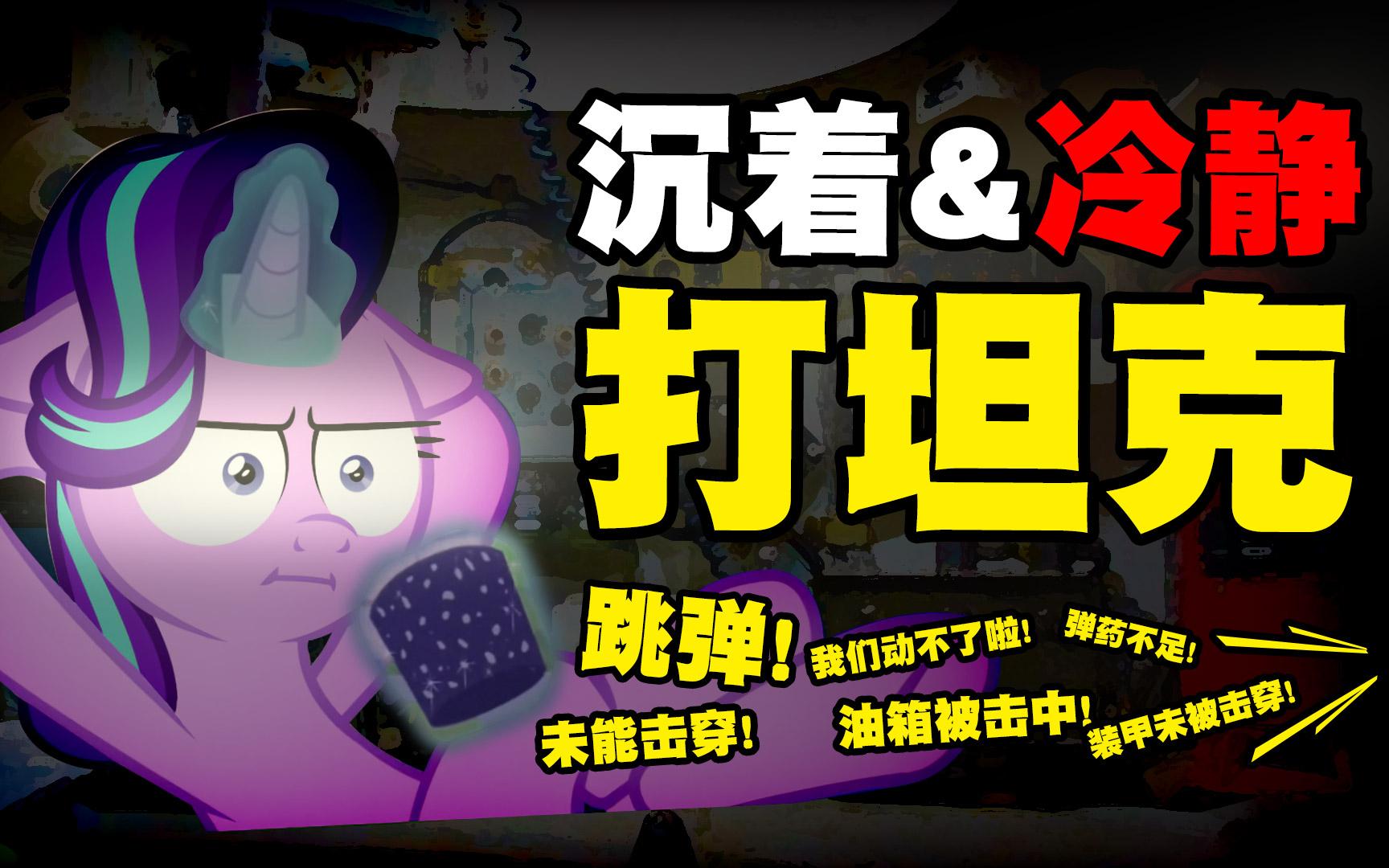 【再战:战争领主】劳动节也要坦克吃鸡