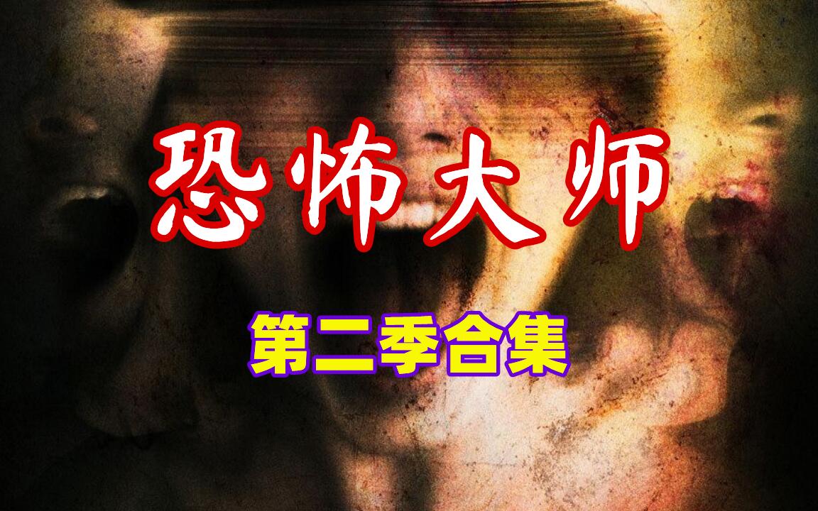 【奥雷】年度合集之《恐怖大师》第二季!知名恐怖片导演各显神通!