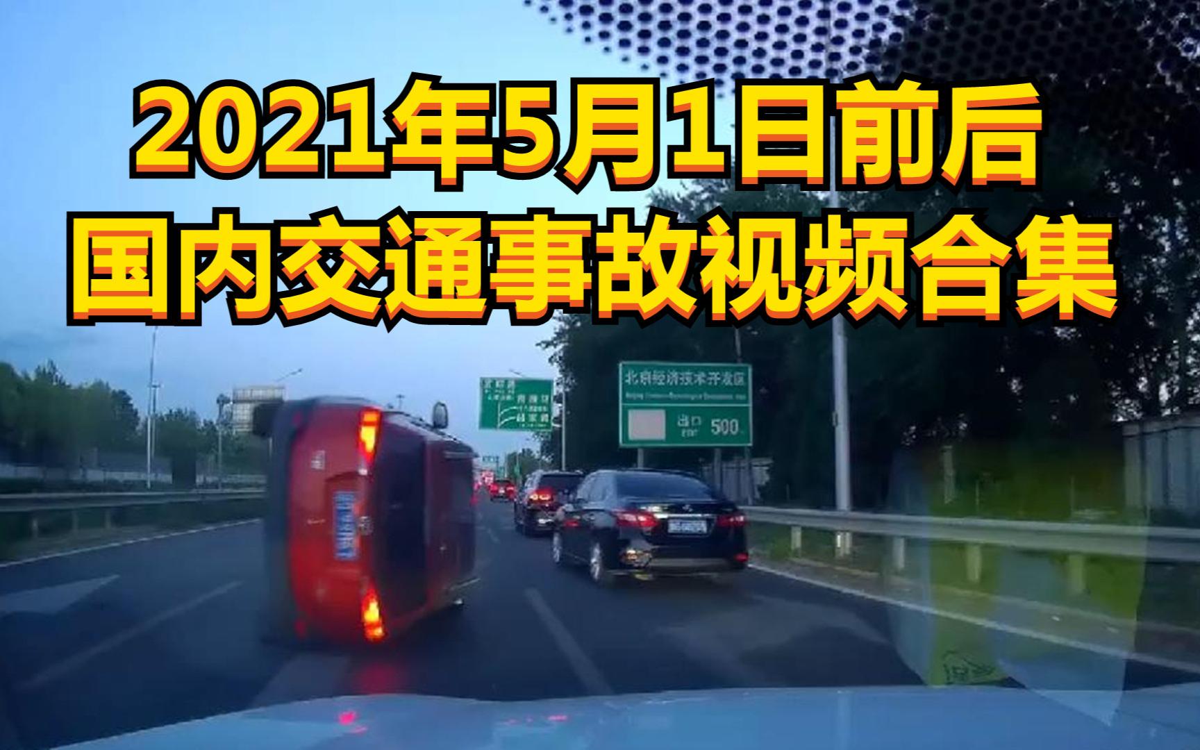2021年5月1日前后国内交通事故视频合集