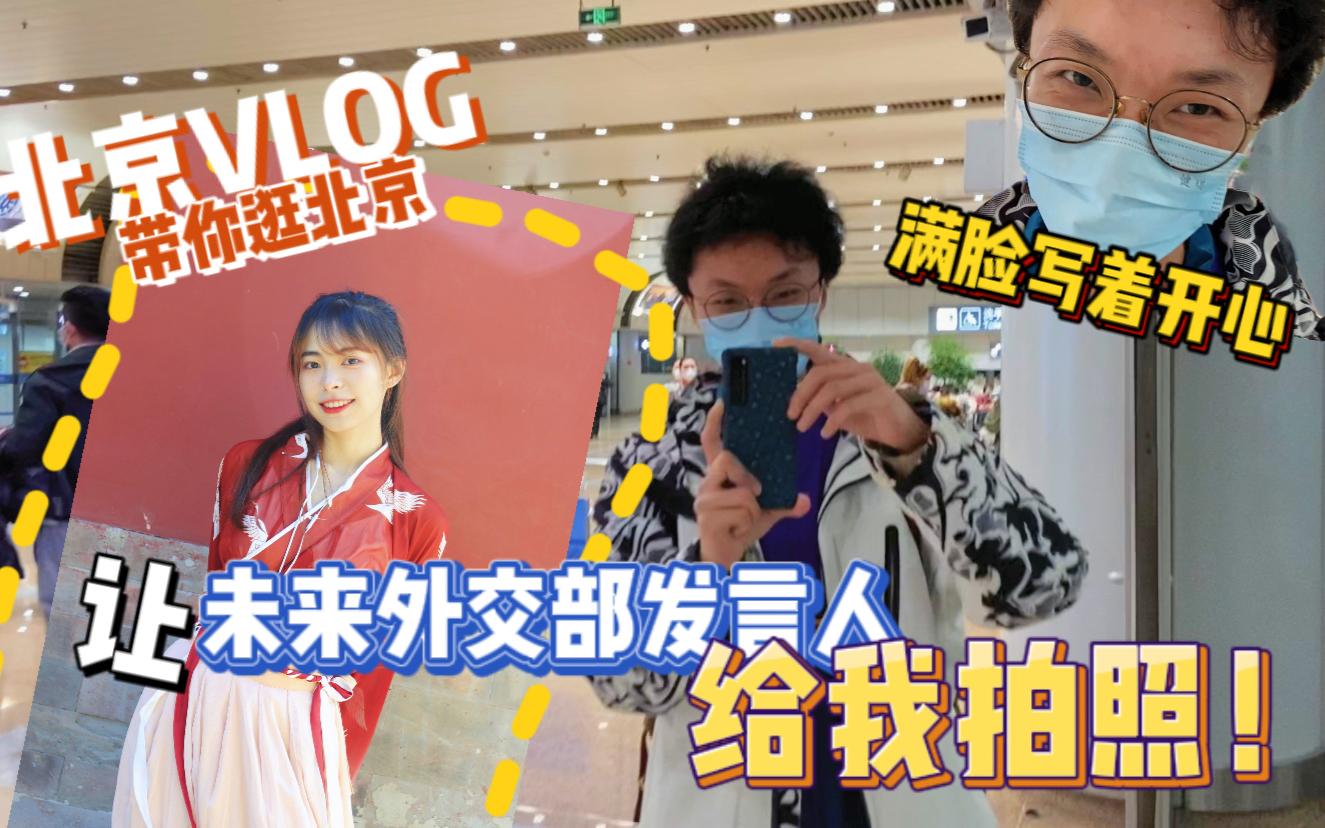 北京VLOG |让未来外交部发言人带我逛北京+拍照,排面!