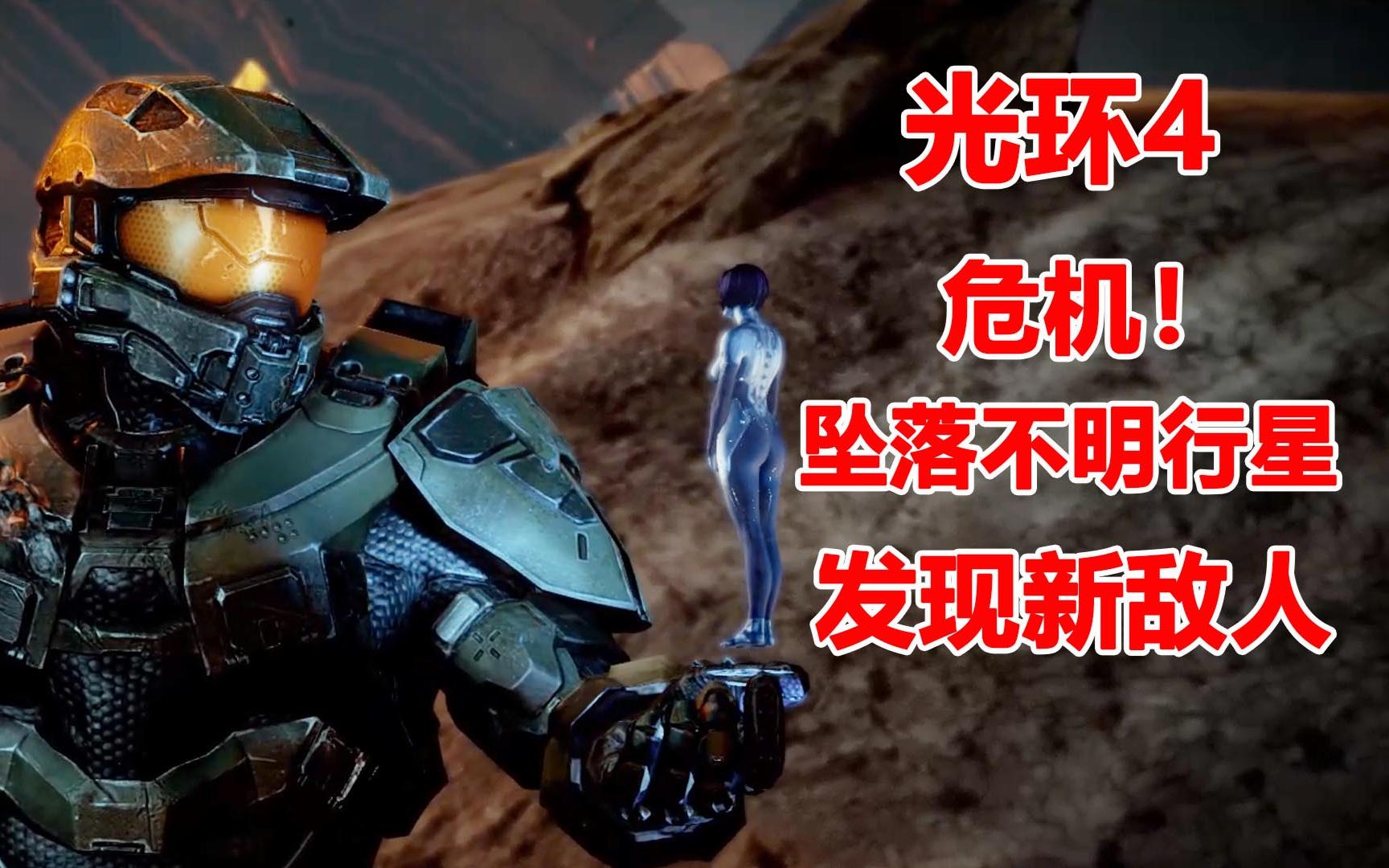 光环4:危机!坠落不明行星进行探索,发现前所未有出现过的敌人