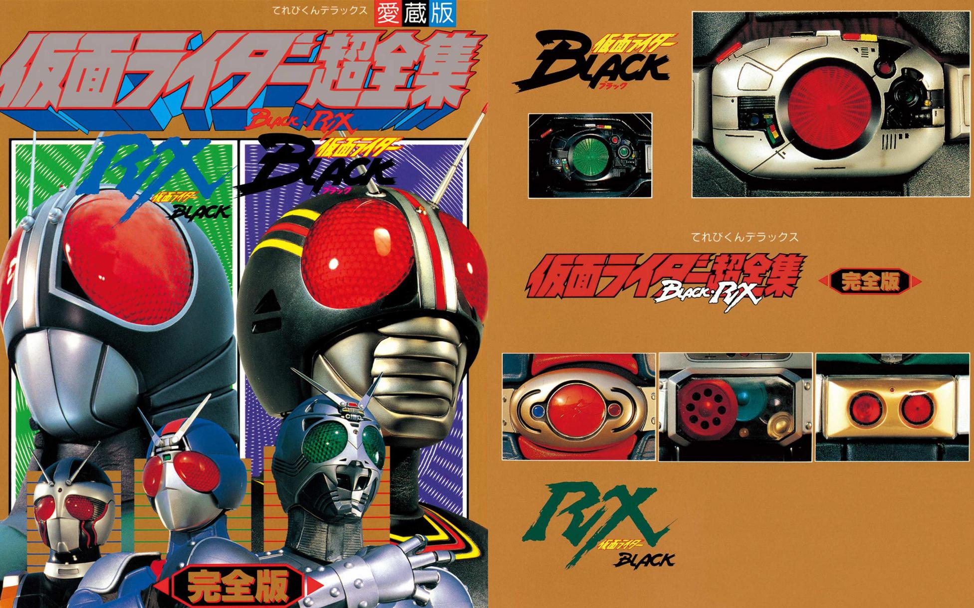 假面骑士BLACK & 假面骑士BLACK RX 超全集 完全版