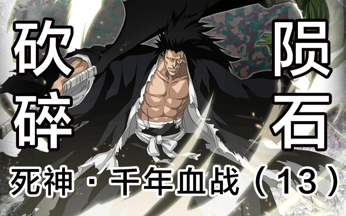 【死神】击碎陨石的力量!最强VS最强!13